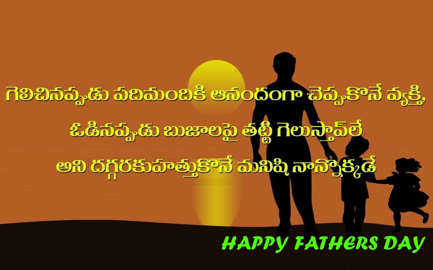 Father Day 2