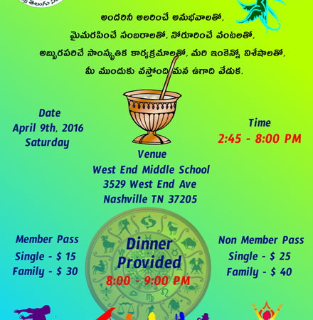 TTS Ugadi Invite 2016-web large